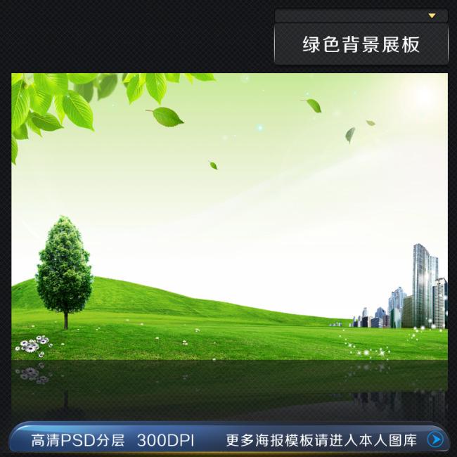 公司企业学习绿色环保展板psd下载