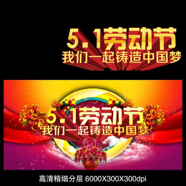 五一劳动节共建中国梦展板