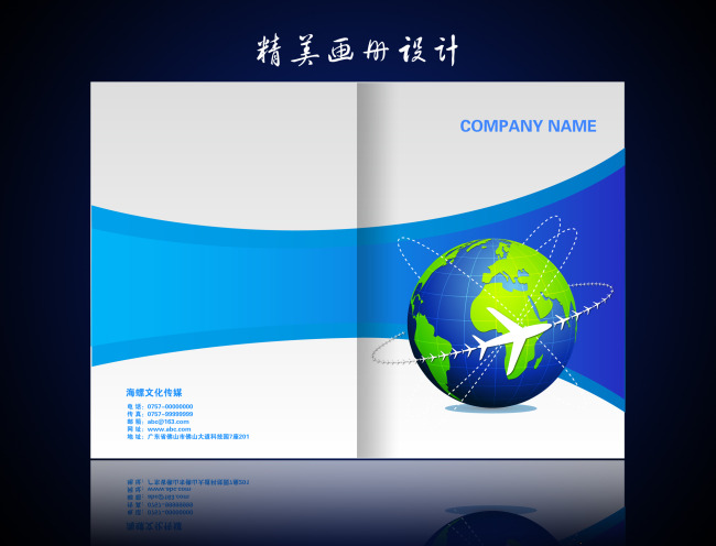 蓝色科技封面设计图片
