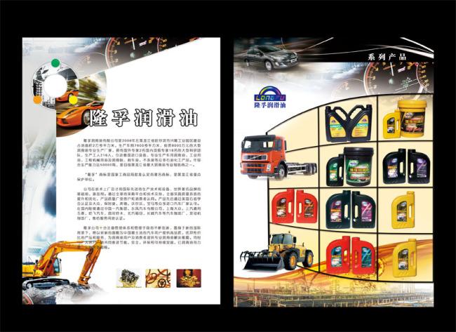 润滑油单页模板-宣传单 彩页 dm-海报设计 促销 宣传