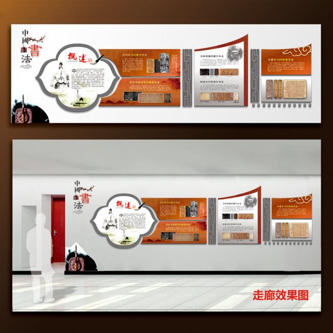 走廊文化布置造型展板设计-学校展板设计-展板设计