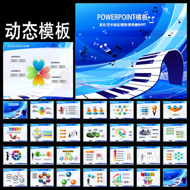 音乐艺术培训刚琴教学课件幻灯片ppt模板