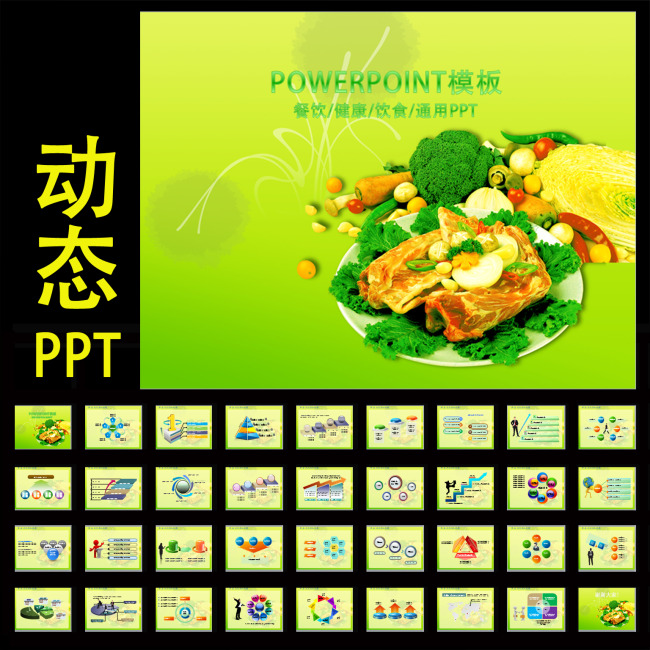 餐饮美食饮食文化PPT模板下载