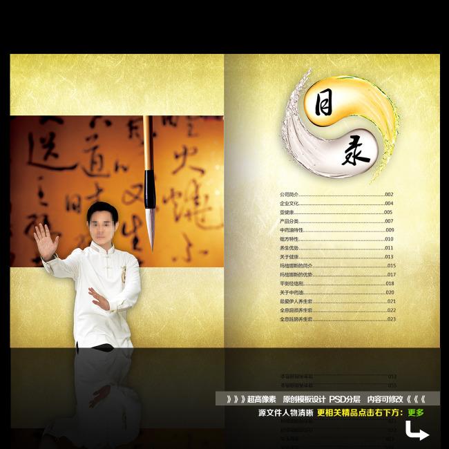 中国风画册目录企业画册封面目录模板设计