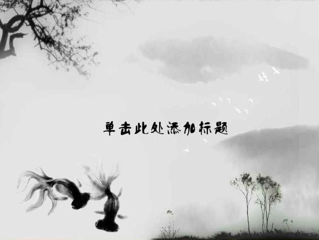中国风ppt模板-中国风ppt模板-ppt模板 ppt图表 总结