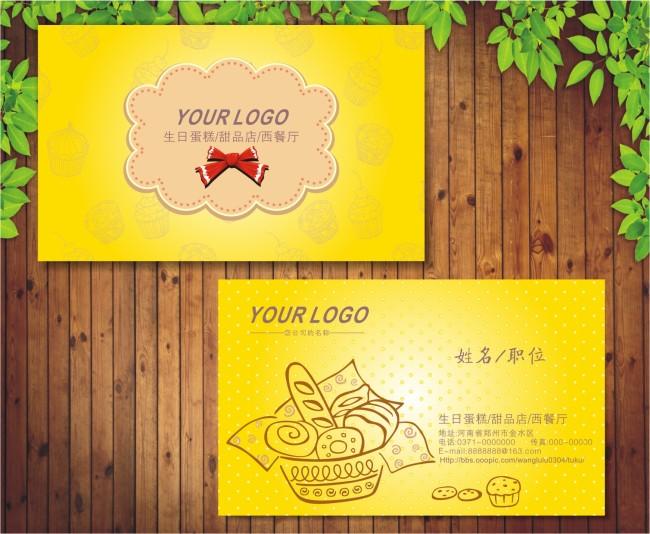 蛋糕店名片-茶艺餐饮名片-vip卡|名片模板