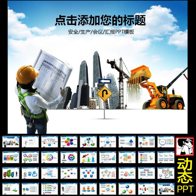 建筑工程项目施工安全工地规划幻灯片ppt