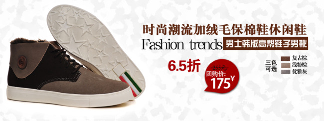 淘宝男鞋广告banner-淘宝广告banner-淘宝素材|模板
