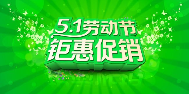五一劳动节活动促销海报艺术字宣传单素材
