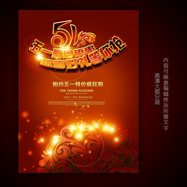 商场超市活动海报宣传单   五一劳动节   节日设计|春节|马年
