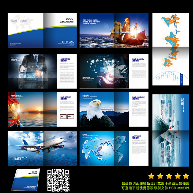 企业画册集团画册it通信行业画册设计模板