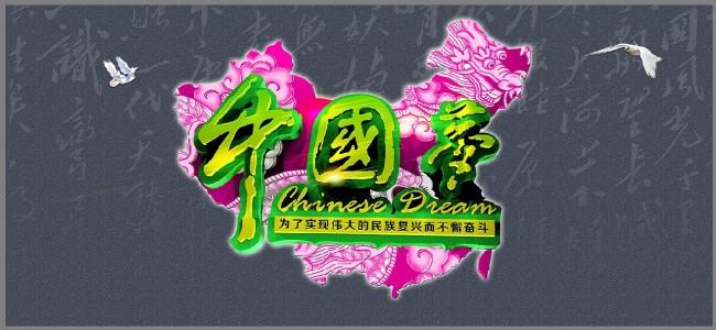 中国梦梦想中国-宣传单|彩页|dm-海报设计|促销|宣传