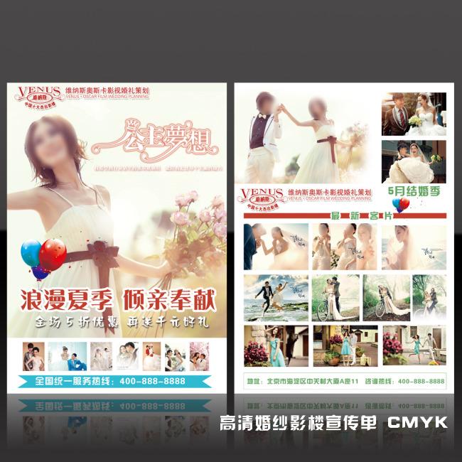 婚纱影楼宣传单设计>婚纱影楼宣传单设计