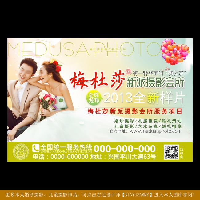 婚纱影楼海报设计模板
