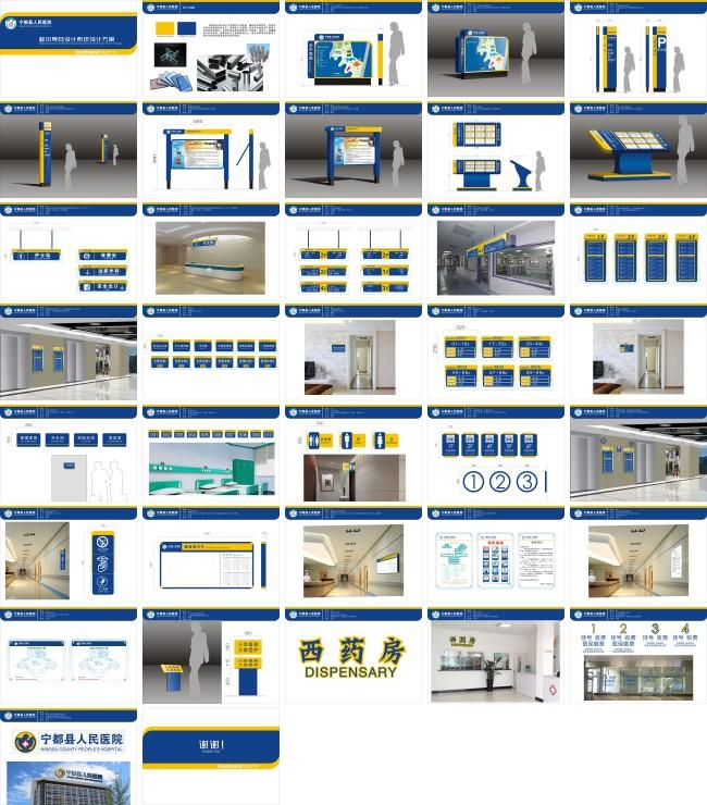 医院标识导向系统设计方案图片