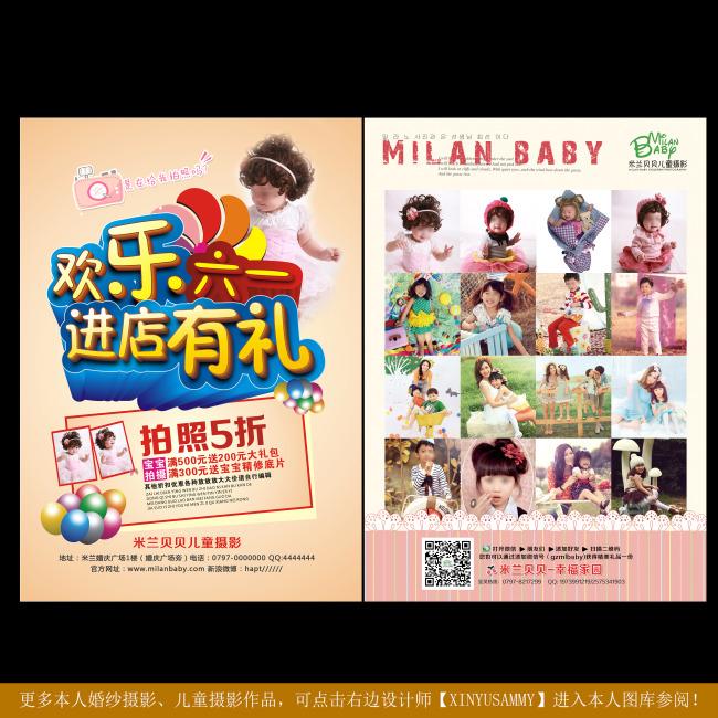 儿童摄影宣传单 宣传单 彩页 dm 海报设计 促销 宣传