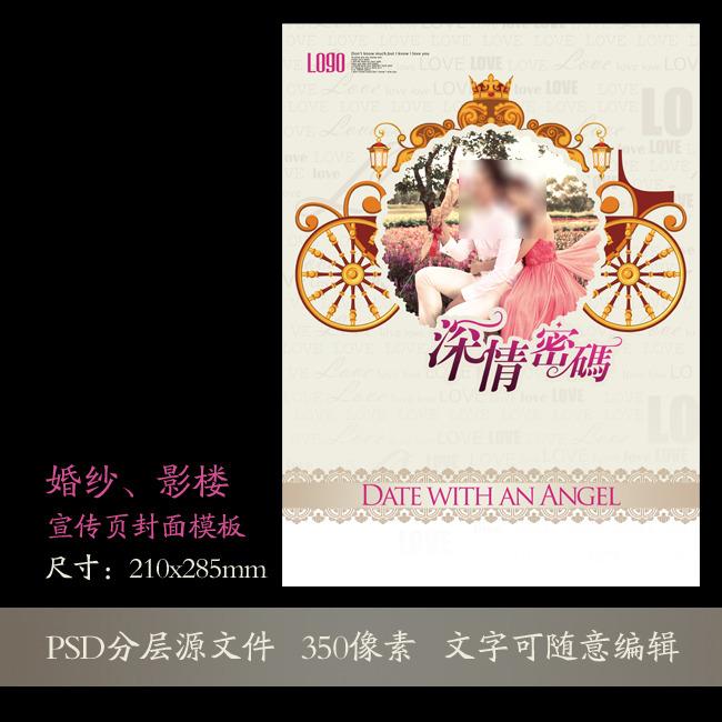 其他 婚纱照|儿童写真 >欧式淡雅浪漫摄影影楼宣传单dm单模板