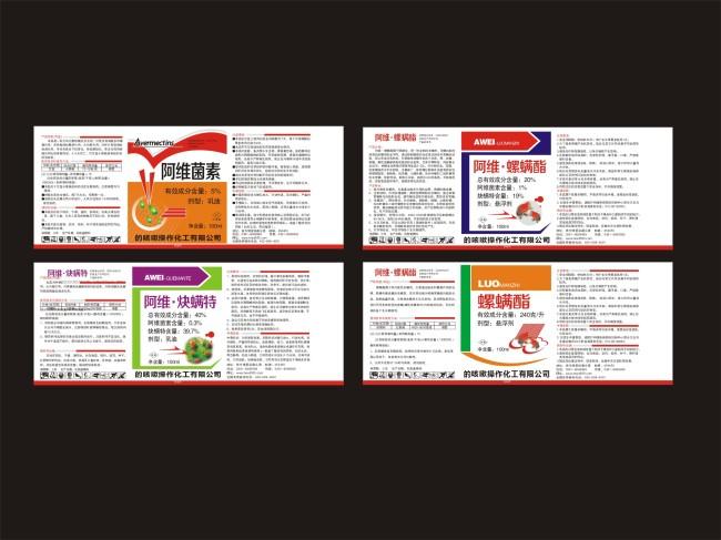 农药标签设计