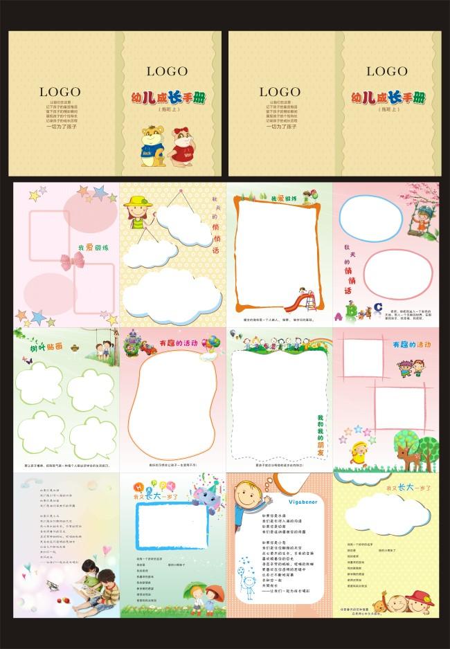 幼儿园成长手册-其它画册设计-画册设计