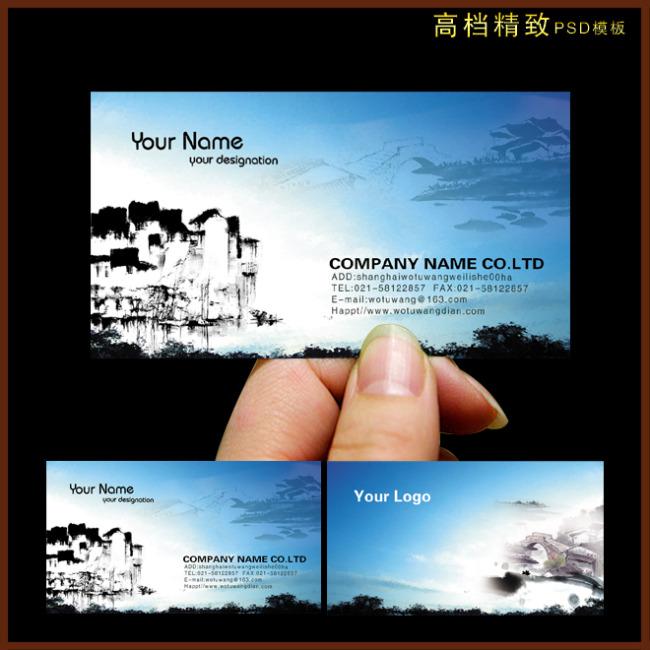 古典中国风水墨名片绘画旅游名片模板下载