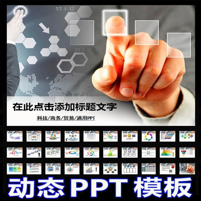 灰色科技商务触摸屏动态PPT下载