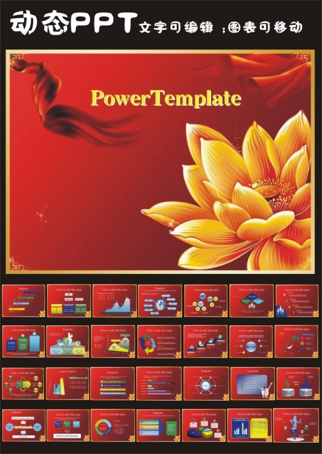 红色动态PPT模板下载