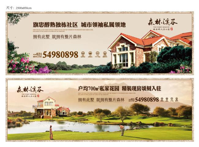房地产别墅广告展板-广告牌设计 模板-海报设计 促销