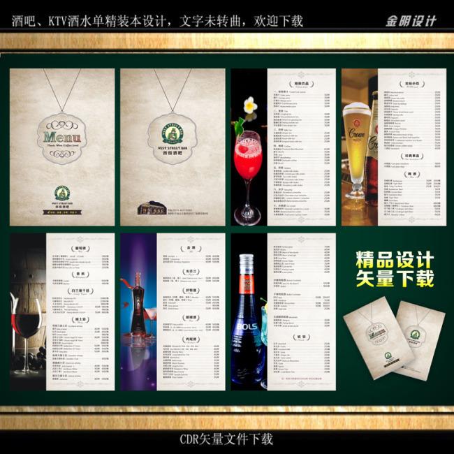 酒吧,ktv高档酒水单-菜单|菜谱设计-企业画册|招商