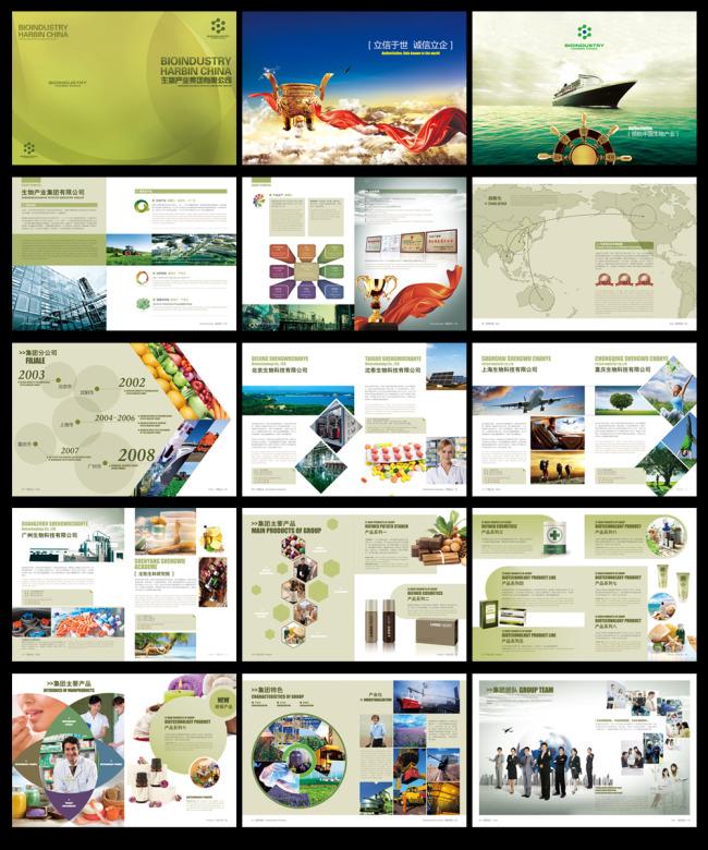 【psd】企业产品画册版式设计
