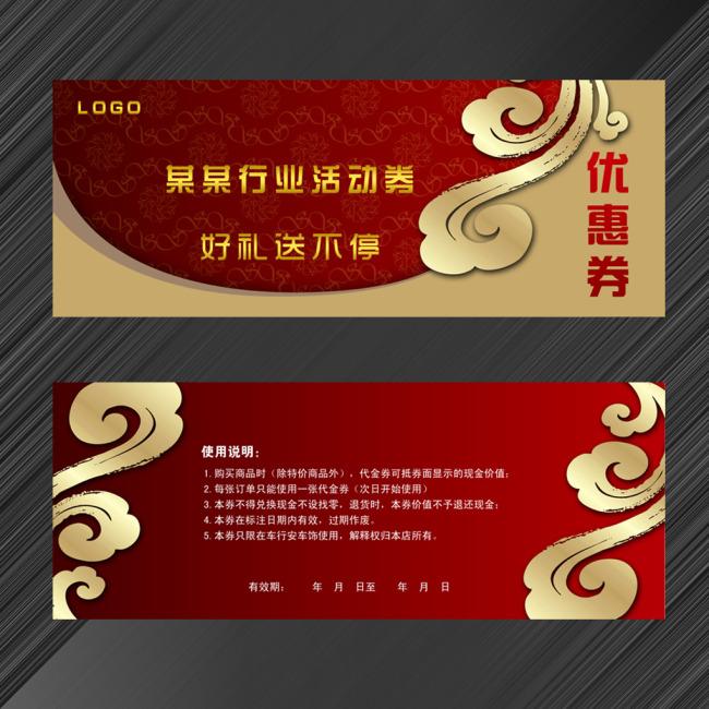 优惠券模板-优惠券|代金券-vip卡|名片模板