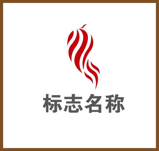 流线形辣椒-茶艺餐饮logo-标志logo设计(买断版权)