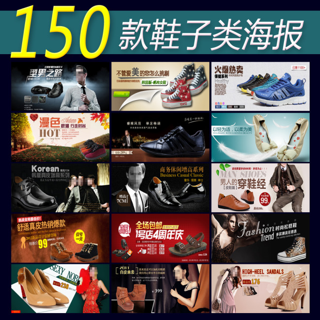 淘宝鞋子海报-淘宝促销