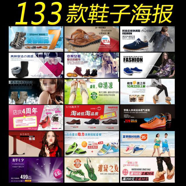 休闲鞋 布鞋 模板 网购 广告 素材 网店 模板 新品 打折 双十一图片
