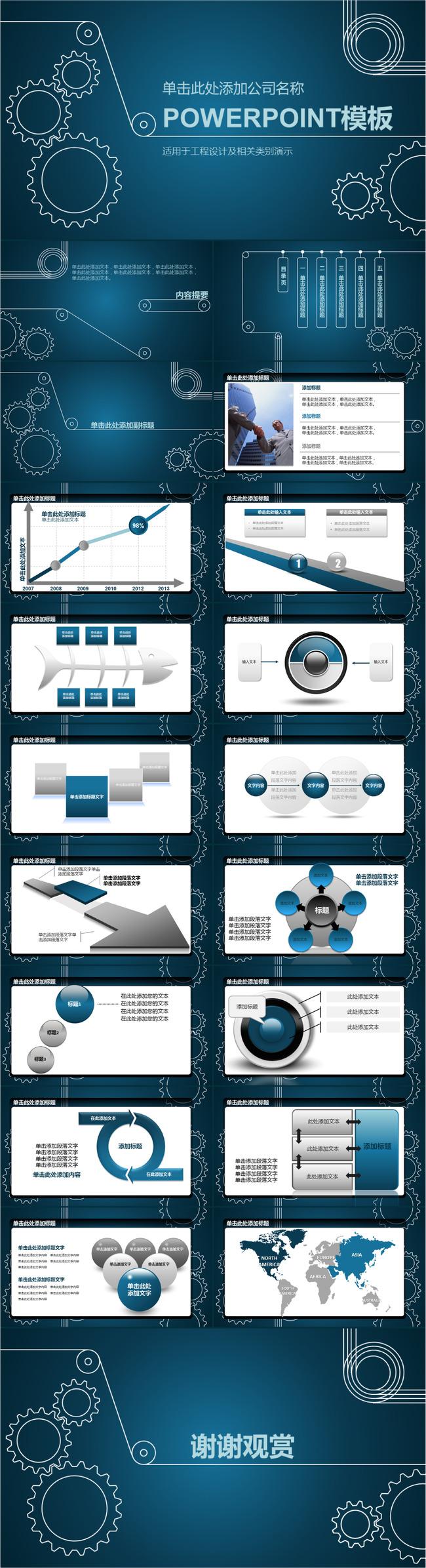 蓝色齿轮 线条 机械工程 设计 动态ppt 工业 生产