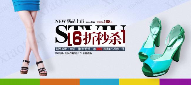 鞋子banner图片-淘宝促销