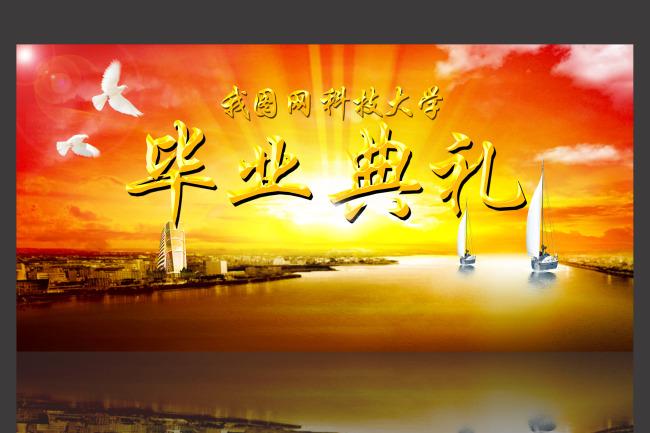毕业典礼 背景 展板 模板 杨帆远航 学校毕业典礼舞台背景板设计素材