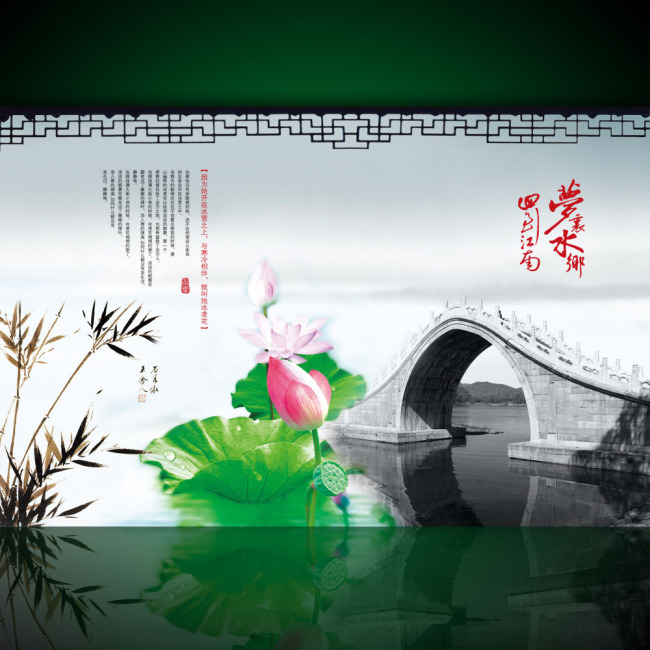 中国风海报设计psd源文件下载