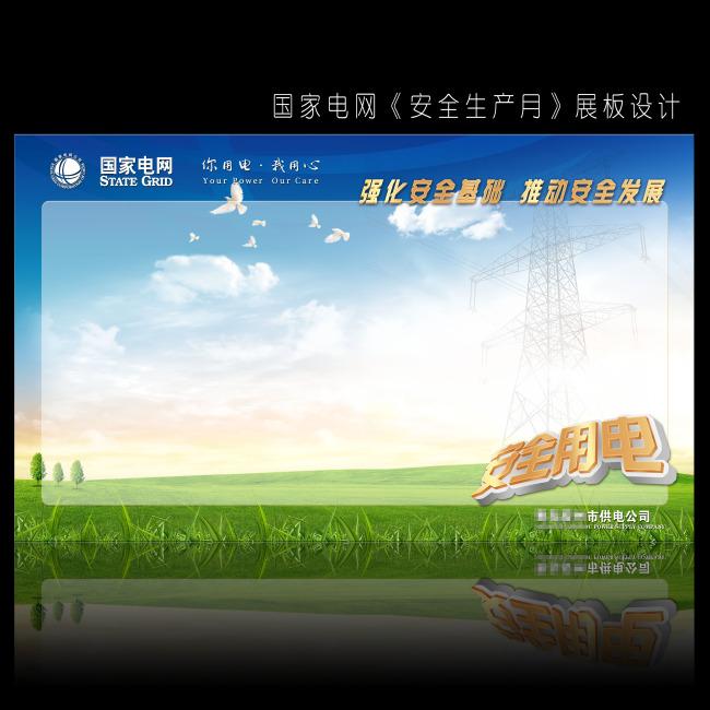 国家电网公司安全生产月宣传-展板背景(半成品)-展板