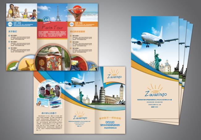 旅游公司宣传三折页 折页设计 模板 宣传单