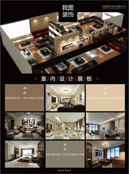 建筑室内设计企业展板