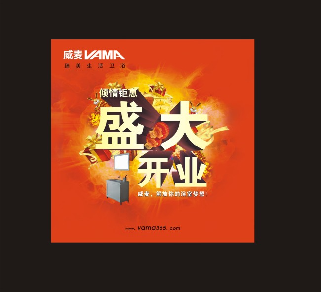 开业活动设计背景图片高清cdr下载 宣传单 彩页 dm 海报设