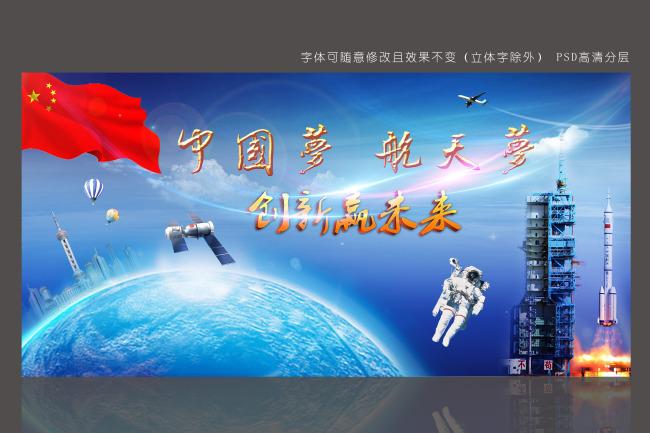 畅想中国梦宣传画