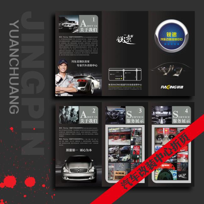 汽车改装中心宣传单高清图片