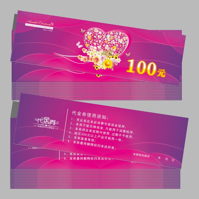 美甲代金券-优惠券|代金券-vip卡|名片模板