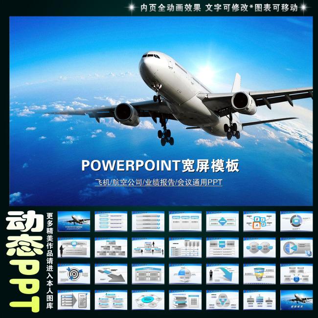 飞机航空工作业绩报告总结幻灯片宽屏ppt