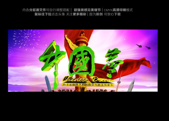 中国梦放飞梦想图片