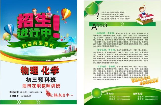 辅导班假期招生宣传广告-宣传单|彩页|dm-海报