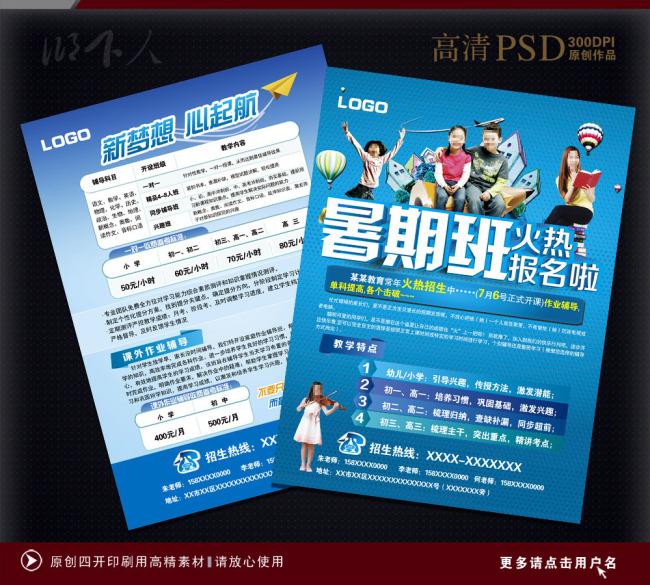 培训学校暑期招生宣传单psd设计模板下载
