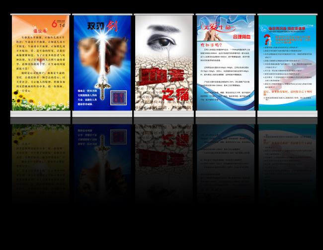 无偿献血暨合理用血宣传易拉宝-其他展板设计-展板设计