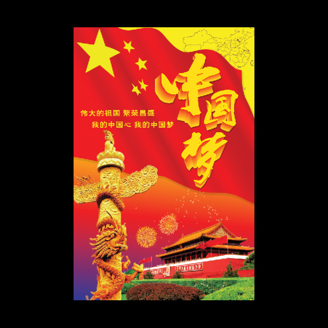 图片名称:红色中国梦海报设计